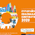 Το iBikeShare γιορτάζει την Ευρωπαϊκή Εβδομάδα Κινητικότητας 2020 - «Μετακινήσου υπεύθυνα!»