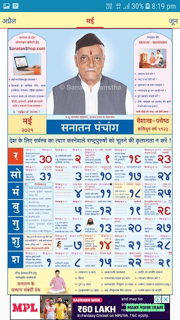 May 2021 Mahalaxmi Marathi Calendar