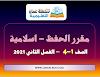 مقرر الحفظ للصفوف ( 1- 4) الفصل الدراسي الثاني 2021