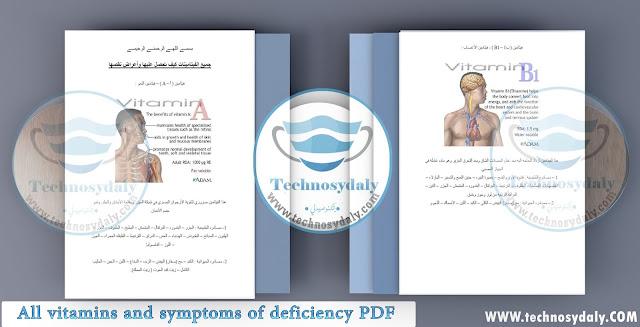 كتاب جميع الفيتامينات وأعراض نقصها All vitamins and symptoms of deficiency PDF