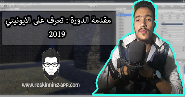 مقدمة الدورة : تعرف على الايونيتي 2019