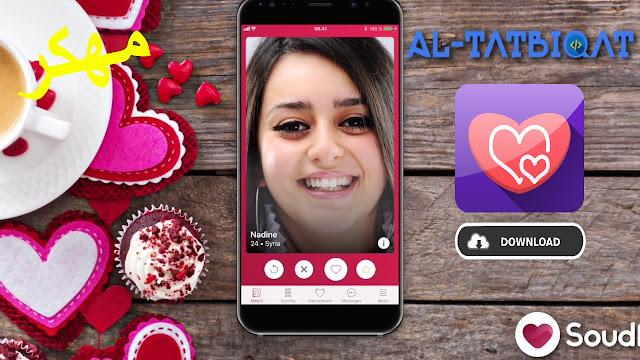تحميل تطبيق صدفة بلس مهكر Soudfa  تعارف دردشة وزواج