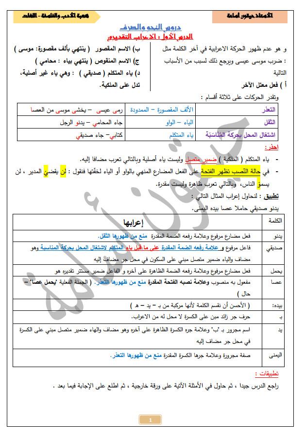 ملخص في الأدب العربي تحضيرا للبكالوريا للشعب الأدبية واللغات - أستاذ حيقون أسامة %25D9%2585%25D9%2584%25D8%25AE%25D8%25B5%2B%25D9%2581%25D9%258A%2B%25D8%25A7%25D9%2584%25D8%25A3%25D8%25AF%25D8%25A8%2B%25D8%25A7%25D9%2584%25D8%25B9%25D8%25B1%25D8%25A8%25D9%258A%2B%25D8%25AA%25D8%25AD%25D8%25B6%25D9%258A%25D8%25B1%25D8%25A7%2B%25D9%2584%25D9%2584%25D8%25A8%25D9%2583%25D8%25A7%25D9%2584%25D9%2588%25D8%25B1%25D9%258A%25D8%25A7%2B%25D9%2584%25D9%2584%25D8%25B4%25D8%25B9%25D8%25A8%2B%25D8%25A7%25D9%2584%25D8%25A3%25D8%25AF%25D8%25A8%25D9%258A%25D8%25A9%2B%25D9%2588%25D8%25A7%25D9%2584%25D9%2584%25D8%25BA%25D8%25A7%25D8%25AA%2B-%2B%25D8%25A3%25D8%25B3%25D8%25AA%25D8%25A7%25D8%25B0%2B%25D8%25AD%25D9%258A%25D9%2582%25D9%2588%25D9%2586%2B%25D8%25A3%25D8%25B3%25D8%25A7%25D9%2585%25D8%25A9