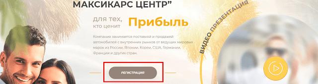 Регистрация в инвестиционном проекте Maxicars Center