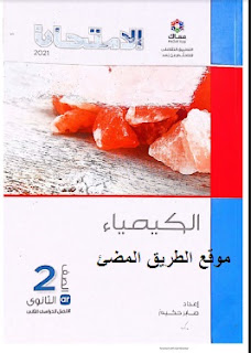 كتاب الامتحان فى الكيمياء للصف الثانى الثانوى الترم الثانى 2021