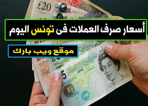 أسعار صرف العملات فى تونس اليوم الخميس 14/1/2021 مقابل الدولار واليورو والجنيه الإسترلينى