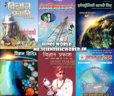 Hindi Science Magazines