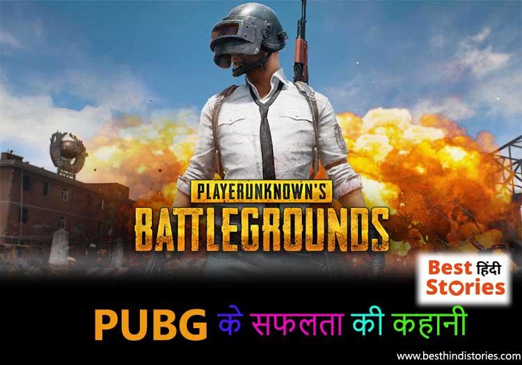 Success Story in Hindi | pubg