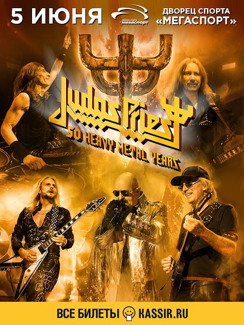 Judas Priest выступят в ДС «Мегаспорт»
