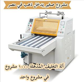 مشروع صغير يدخل ذهب في مصر : هو ماكينة التغليف النسائية .