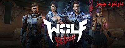 تحميل لعبة Wolf Team للكمبيوتر