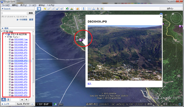 Google Japan Blog: 伊豆大島の最新の航空写真を公開しました