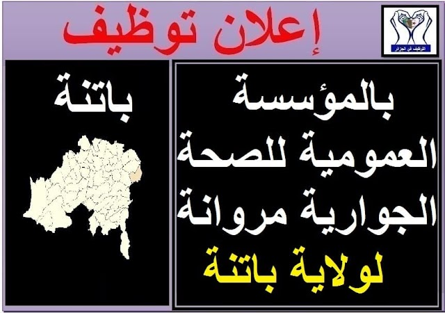 اعلان توظيف بالمؤسسة العمومية للصحة الجوارية مروانة ولاية باتنة - التوظيف في الجزائر