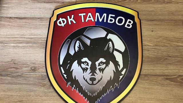 «Тамбов» представил новую эмблему с волком