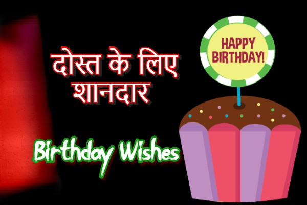 Happy Birthday Wishes In Hindi For Friends | Dost Ke Liye Birthday Wishes