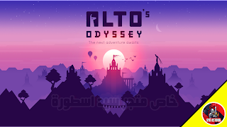 اللعبة الاولى (1) Alto's Odyssey