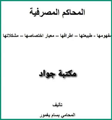 تحميل كتاب المحاكم المصرفية pdf |المحامي بسام يغمور