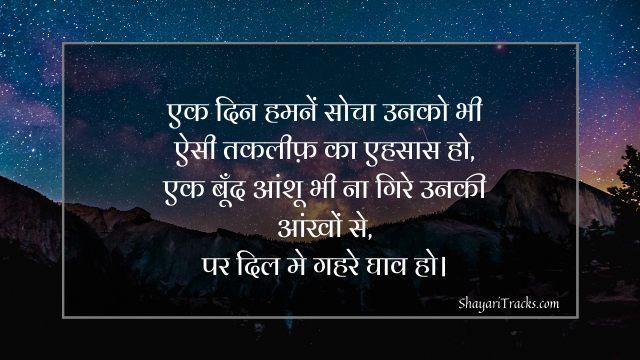 Sachcha Pyar Wali Shayari