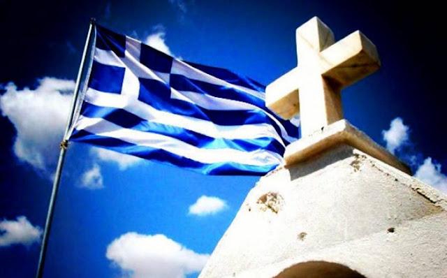 Προς όλους τους Άρχοντες της Ελληνικής Πολιτείας