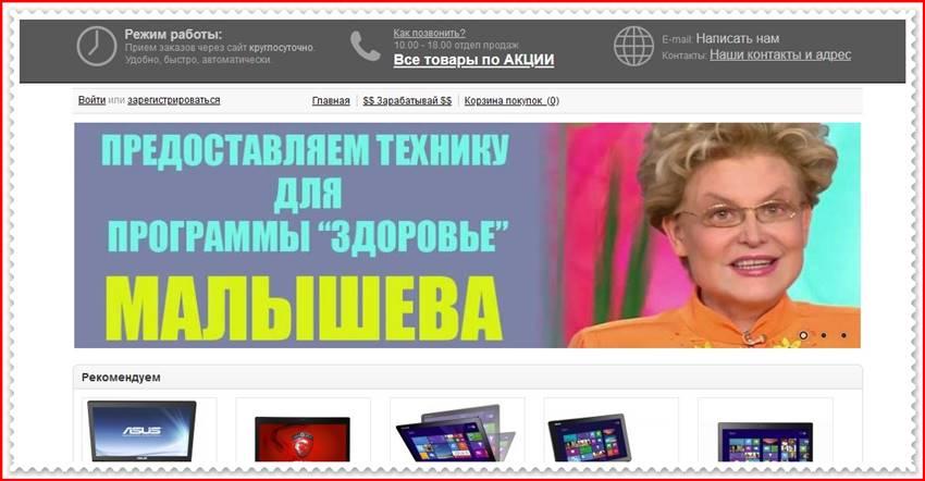 Мошеннический сайт tele-prestige.site – Отзывы о магазине, развод! Фальшивый магазин