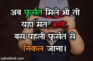 instagram-captions-in-hindi