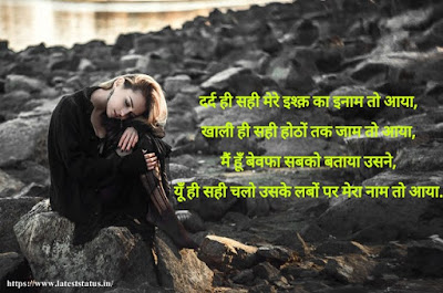Bewafai-Shayari-For-Girls