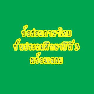 15 แนวข้อสอบวิชาภาษาไทย ป.3 พร้อมเฉลย