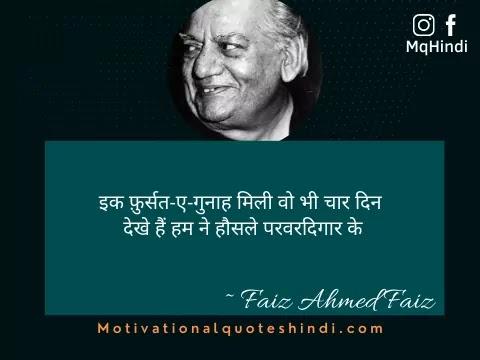 Faiz Ahmed Faiz Poems