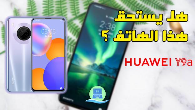 مواصفات وسعر هاتف هواوي واي 9 أى Huawei Y9a | تعرف على كافة تفاصيل الهاتف