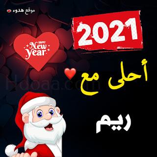 صور 2021 احلى مع ريم