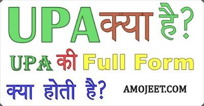 यूपीए क्या है ? UPA Full Form in Hindi