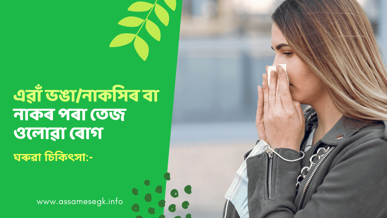 (Epistaxis) Health Tips in Assamese Language