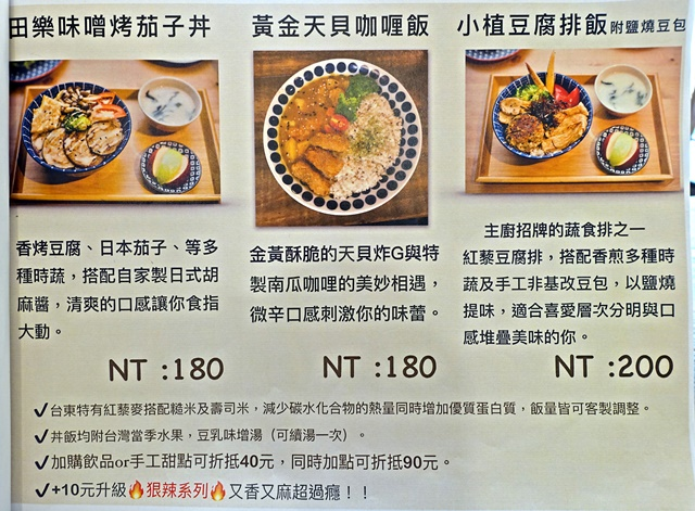 植日生手作蔬食菜單