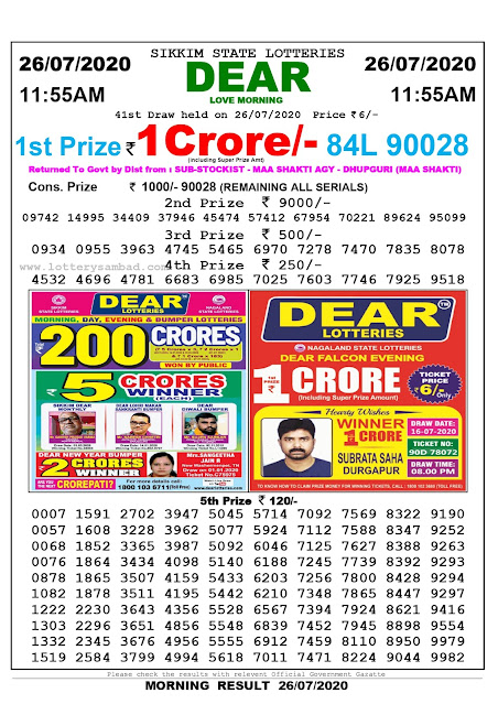 Sikkim State Lottery Sambad 26-07-2020 Today Result 11.55 AM