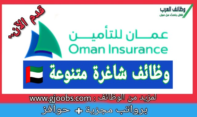 فرص توظيف لدي شركة عمان للتأمين بالامارات لعدد من التخصصات