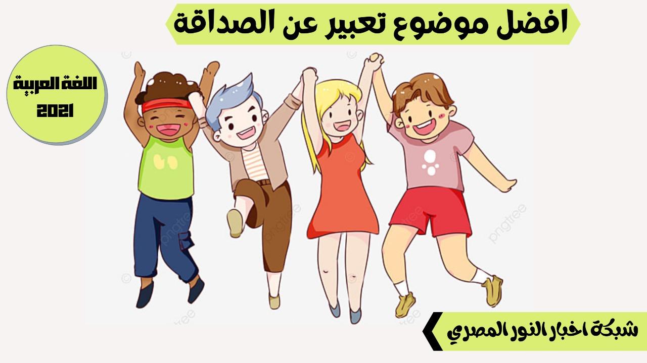 الآن أفضل موضوع تعبير للغة العربية لجميع مراحل التعليم عن الصداقة باللغتين العربية والإنجليزية 2021