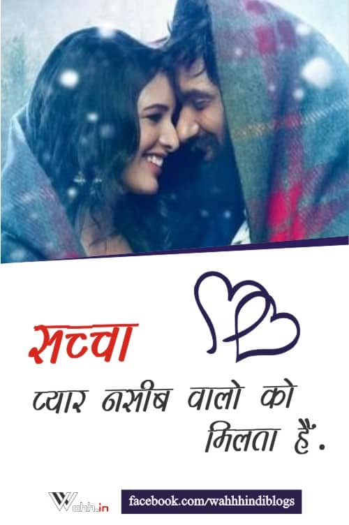love-Thoughts-Hindi
