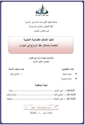 مذكرة ماستر: تنفيذ الأحكام القضائية الأجنبية الخاصة بانحلال عقد الزواج في الجزائر PDF