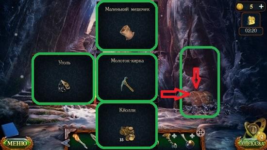 собираем уголь и внутри молоток, мешочек в игре затерянные земли 5
