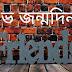 Bangla Birthday Wishes SMS | জন্মদিনের শুভেচ্ছা স্ট্যাটাস