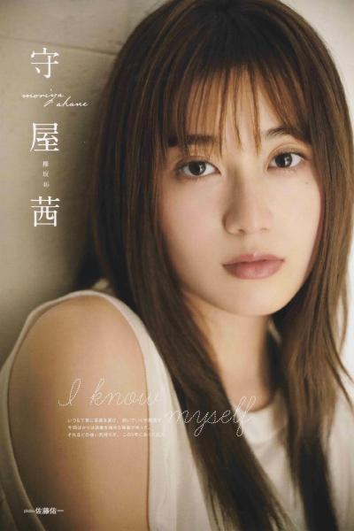 Akane Moriya 守屋茜, B.L.T. 2020.10 (ビー・エル・ティー 2020年10月号)