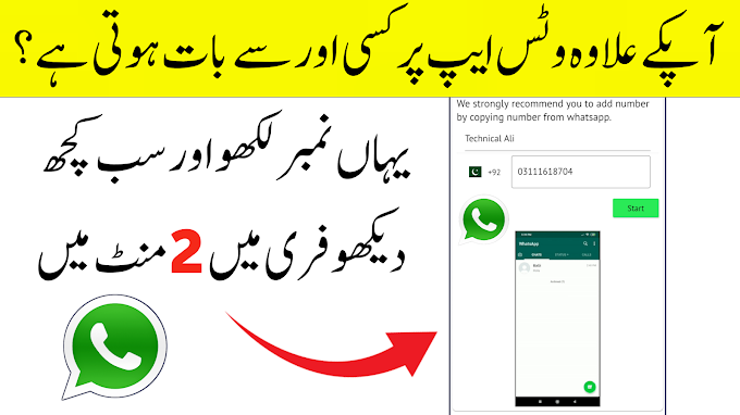 TOP 10 WhatsApp Tracker Androids In World | Whatswho