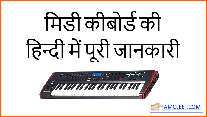 midi-keyboard-kya-hai-hindi-me-puri-jankari