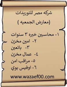 مطلوب عدد من الوظائف في شركه مصر للتوريدات ( معارض الجمعيه)