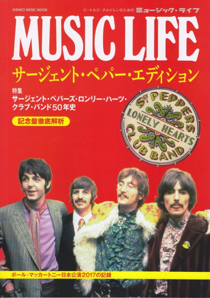 レビュー:『MUSIC LIFE サージェント・ペパー・エディション』2017年7月12日発売