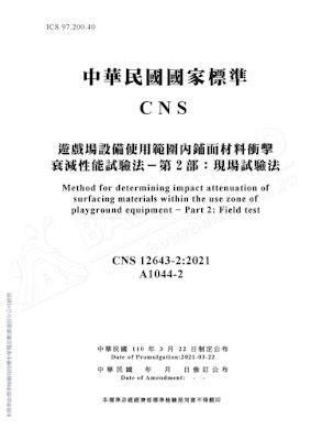 CNS 12643-2