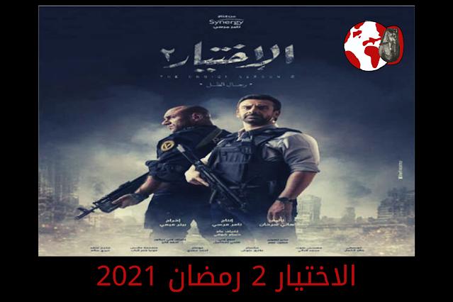 تعرف علي ابطال مسلسل الاختيار 2 رمضان 2021 والقنوات الناقله له