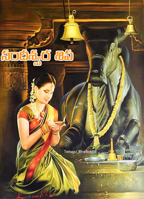 నందీశ్వర శివ - Nandi, Mahaa Nandi