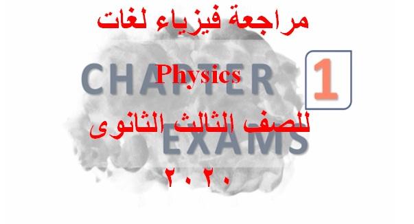 مراجعة الفيزياء لغات ثانوية عامة 2020 موقع مدرستى