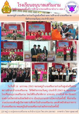 ชมรมครูอำเภอเสริมงามร่วมกับศูนย์เครือข่ายสถานศึกษาอำเภอเสริมงาม  จัดกิจกรรมวันครู ประจำปี 2563